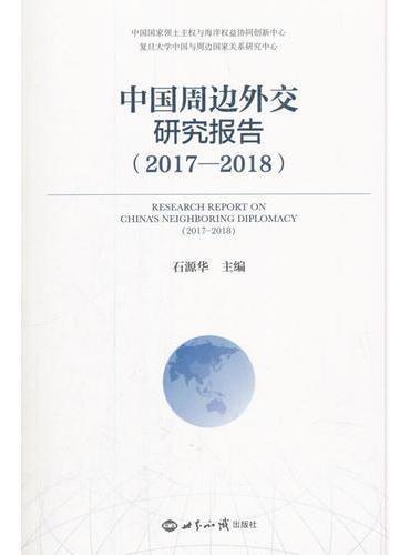 中国周边外交研究报告(2017—2018)