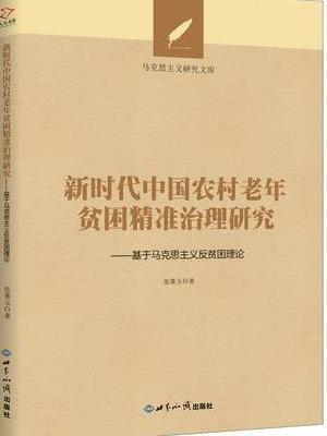 新时代中国农村老年贫困精准治理研究:基于马克思主义反贫困理论