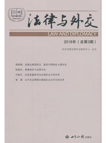 法律与外交.2018年(总第3期)