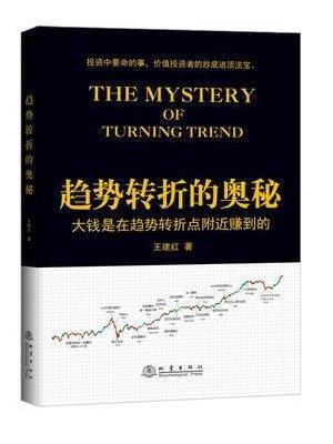 趋势转折的奥秘——大钱是在趋势转折点附近赚到的