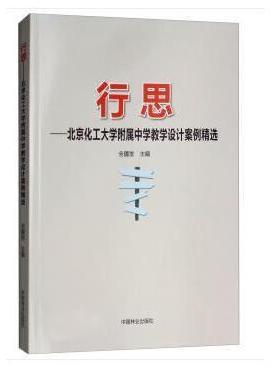 行思--北京化工大学附属中学教学设计案例精选