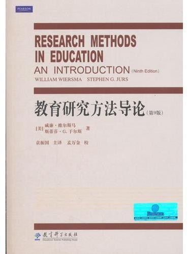教育研究方法导论(第9版)