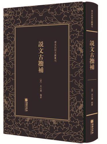 清末民初文献丛刊:说文古籀补