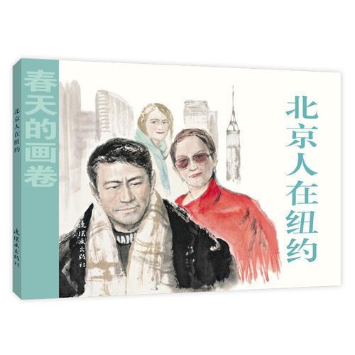春天的画卷-时代篇《北京人在纽约》