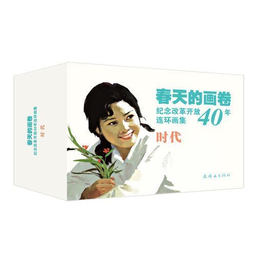 春天的画卷-时代篇-纪念改革开放40年(连环画集)
