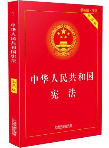 中华人民共和国宪法(实用版)(2018版)