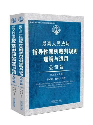 最高人民法院指导性案例裁判规则理解与适用·公司卷(第三版)(套装上下册)