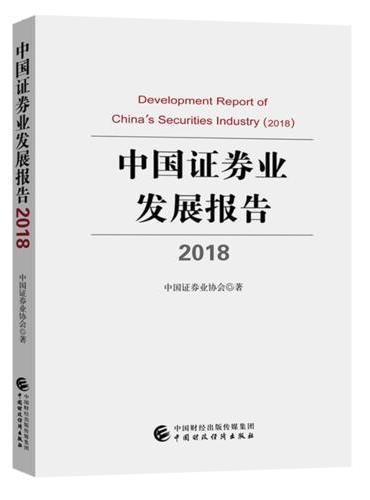 中国证券业发展报告(2018)