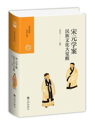 中国历代经典宝库 第二辑 17 宋元学案——民族文化大觉醒