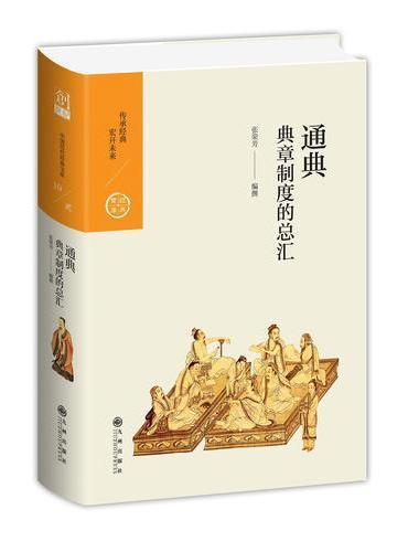 中国历代经典宝库 第二辑 19 通典——典章制度的总汇