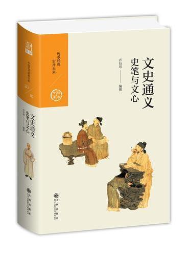 中国历代经典宝库 第二辑 20 文史通义——史笔与文心