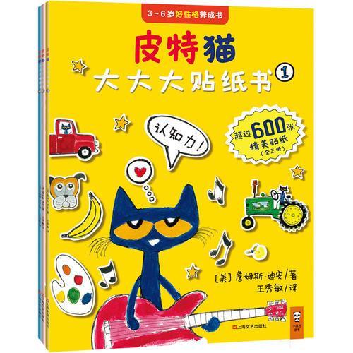 小读客·宝宝第一套好性格养成书:皮特猫大大大贴纸书(全三册)(超过600张贴纸,可反复撕贴,锻炼认知力、沟通力、专注力!)
