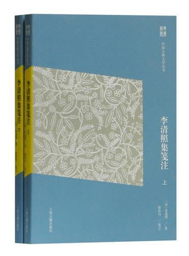 李清照集笺注(简体版)(中国古典文学丛书)