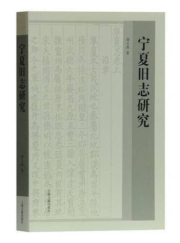 宁夏旧志研究