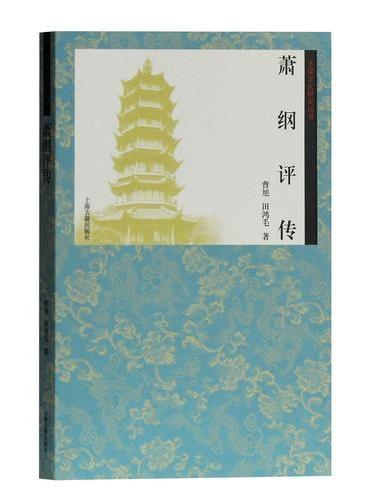 萧纲评传(齐梁文化研究丛书)