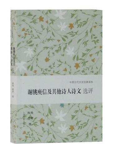 谢朓庾信及其他诗人诗文选评(中国古代文史经典读本)