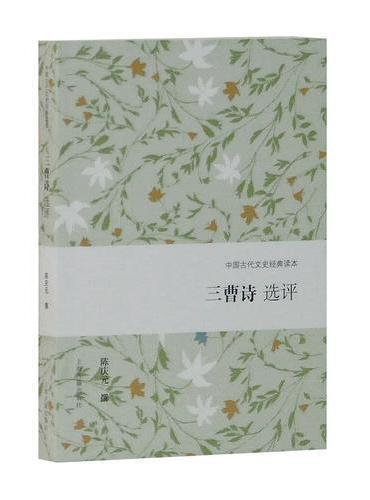 三曹诗选评(中国古代文史经典读本)