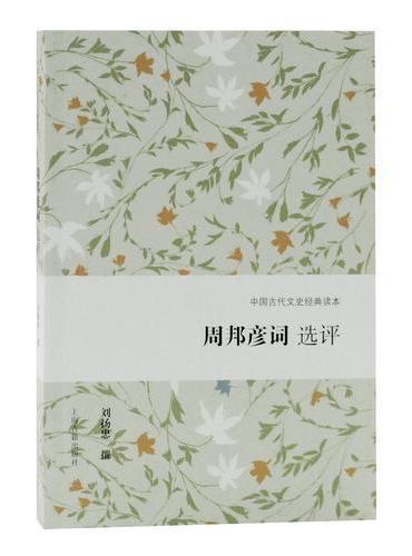 周邦彦词选评(中国古代文史经典读本)