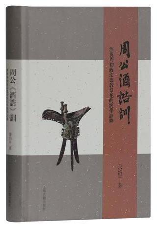 周公《酒诰》训:酒与周初政法德教祭祀的经学诠释