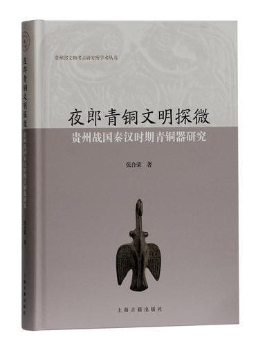 夜郎青铜文明探微——贵州战国秦汉时期青铜器研究
