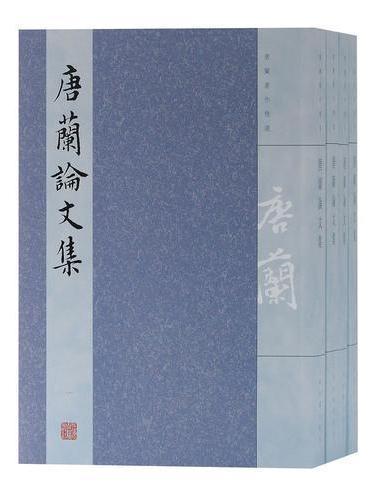 唐兰论文集(全四册)