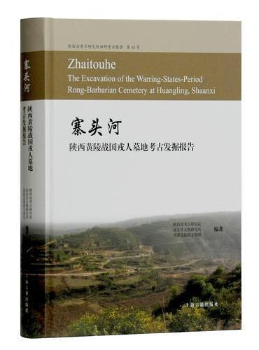 寨头河—陕西黄陵战国戎人墓地考古发掘报告