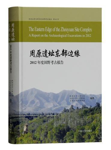 周原遗址东部边缘--2012年度田野考古报告