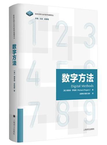 数字方法(信息文明与当代哲学发展译丛)