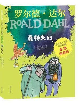 罗尔德·达尔作品典藏(彩图拼音版)—蠢特夫妇