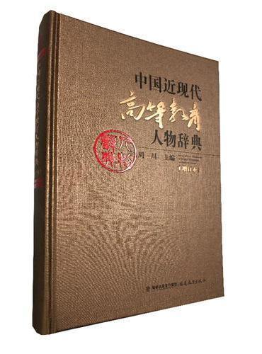 中国近现代高等教育人物辞典(增订本)