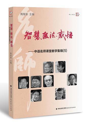 智慧教法感悟--中语名师课堂教学集锦(5)