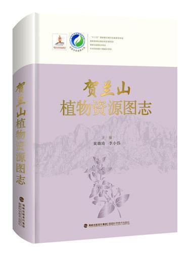 贺兰山植物资源图鉴