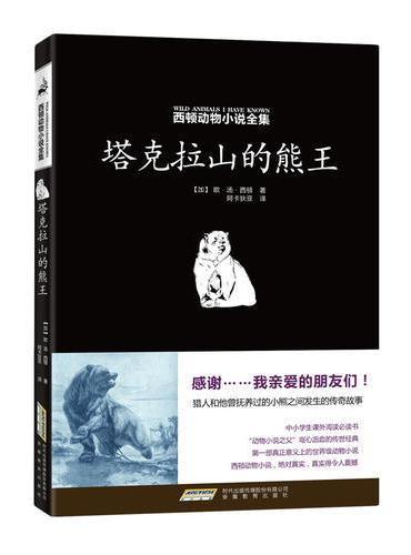 西顿动物小说全集 :塔克拉山的熊王
