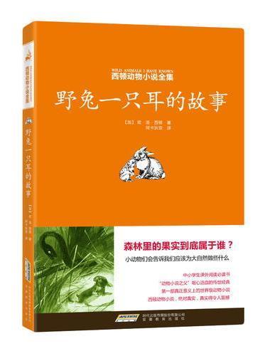 西顿动物小说全集 :野兔一只耳的故事