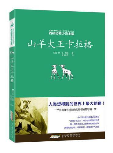 西顿动物小说全集: 山羊大王卡拉格