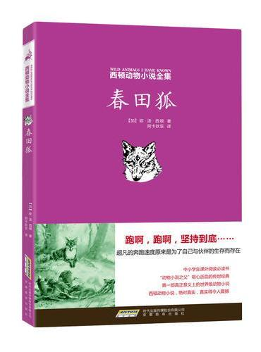 西顿动物小说全集:春田狐