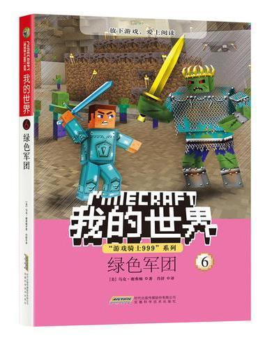 我的世界·游戏骑士999系列·6绿色军团