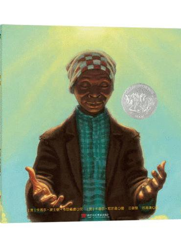 森林鱼童书·凯迪克银奖绘本:摩西:哈莉特?塔布曼的逃亡与拯救