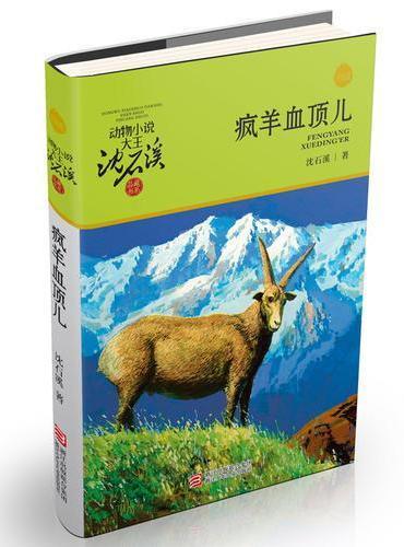 动物小说大王沈石溪·品藏书系:疯羊血顶儿(升级版)