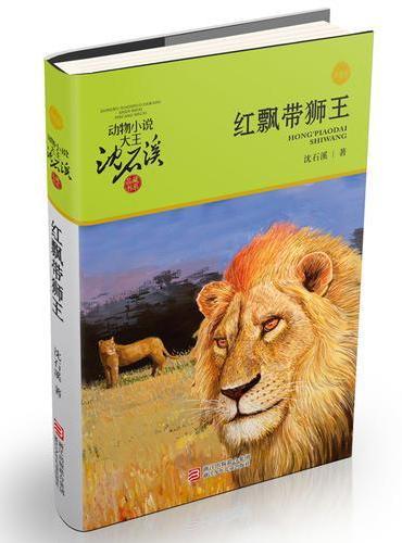 动物小说大王沈石溪·品藏书系:红飘带狮王(升级版)