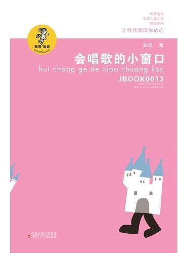 """""""我喜欢你""""金波儿童文学精品系列--会唱歌的小窗口(新版)"""