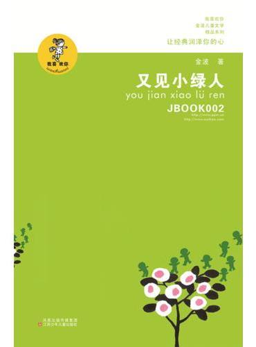 """""""我喜欢你""""金波儿童文学精品系列--又见小绿人(新版)"""