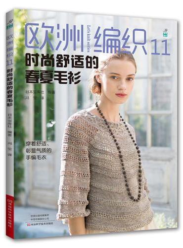 欧洲编织11:时尚舒适的春夏毛衫