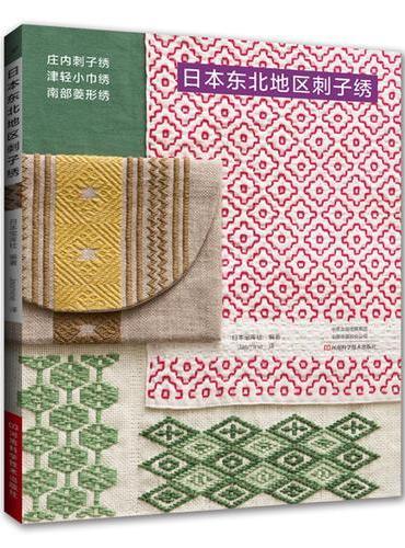 日本东北地区刺子绣