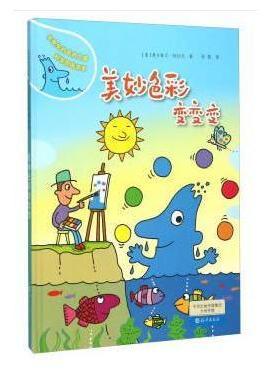 水先生的奇妙之旅科学图画书系 美妙色彩变变变