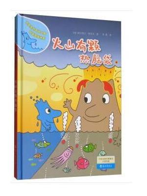 水先生的奇妙之旅科学图画书系 火山有颗热脑袋