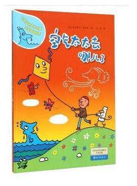 水先生的奇妙之旅科学图画书系 空气太太去哪儿了