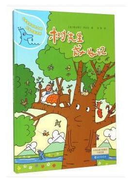 水先生的奇妙之旅科学图画书系 树先生成长记