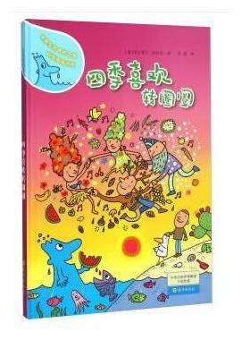 水先生的奇妙之旅科学图画书系 四季喜欢转圈圈