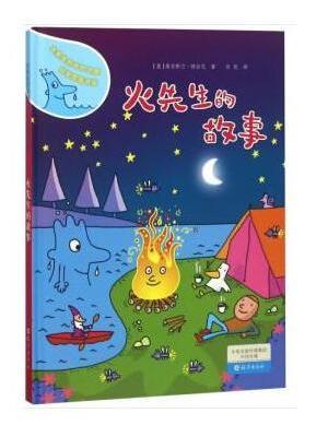 水先生的奇妙之旅科学图画书系 火先生的故事